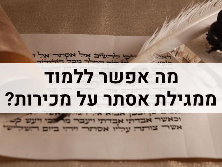 מה אפשר ללמוד ממגילת אסתר על מכירות