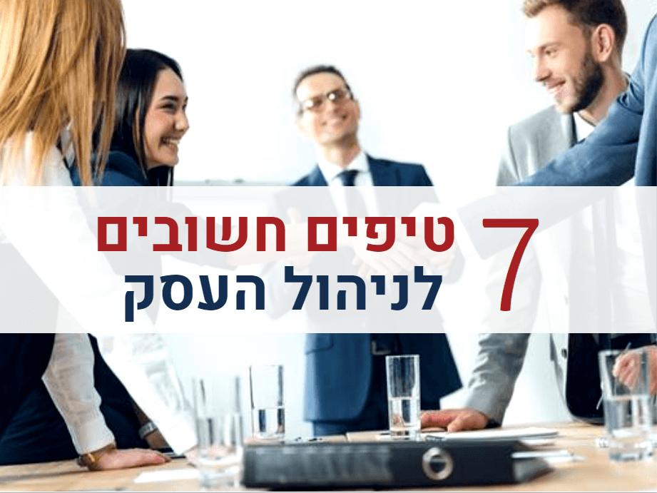 טיפים חשובים לניהול העסק