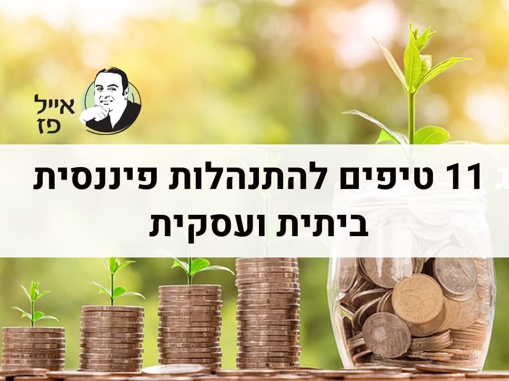 התנהלות פיננסית - טיפים
