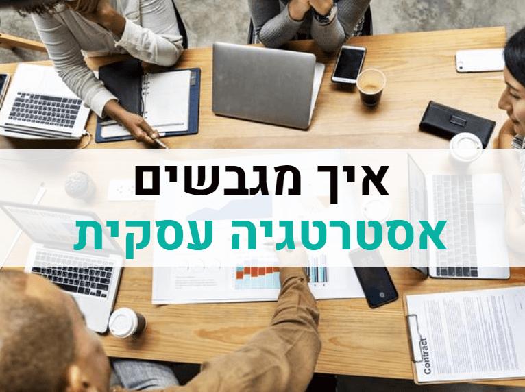 איך מגבשים אסטרטגיה עסקית