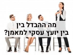 מה ההבדל בין יועץ עסקי למאמן עסקי