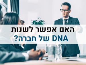 ייעוץ עסקי לחברות - האם אפשר לשנות DNA של חברה
