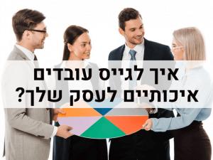 איך לגייס עובדים איכותיים לעסק