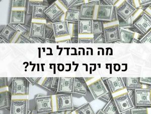כסף יקר כסף זול