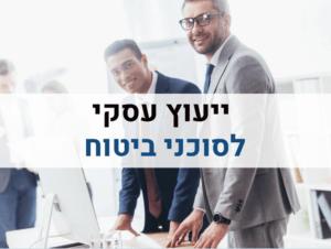 ייעוץ עסקי לסוכני ביטוח