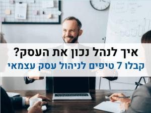איך לנהל נכון את העסק