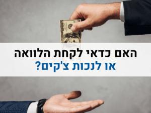 לקחת הלוואה או לנכות צ'קים