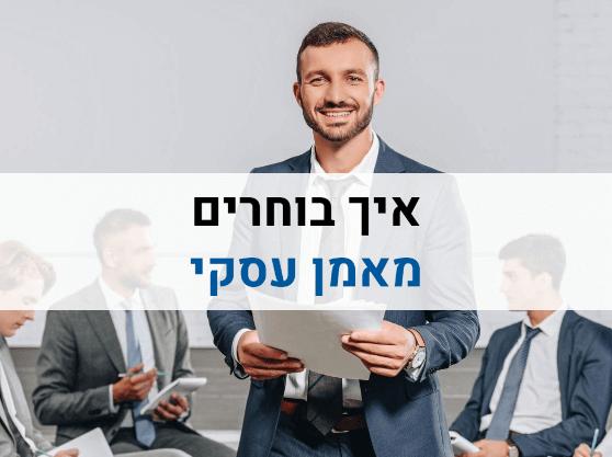 איך בוחרים מאמן עסקי