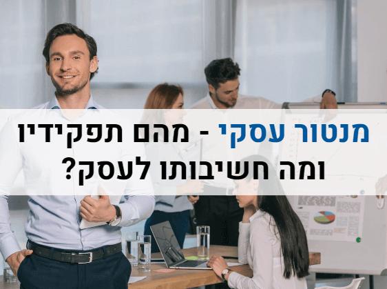 מנטור עסקי - תפקידיו וחשיבותו לעסק