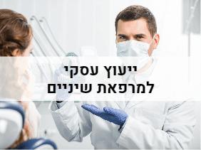 ייעוץ עסקי למרפאת שיניים
