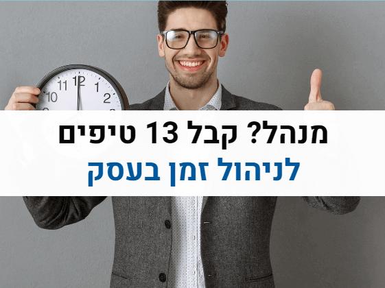מנהל קבל 13 טיפים לניהול זמן בעסק