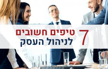 ניהול עסק 7 טיפים חשובים