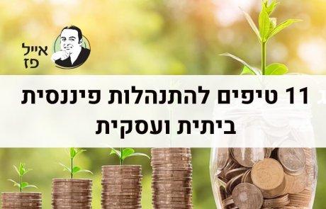 11 טיפים חשובים בהתנהלות הפיננסית הביתית והעסקית
