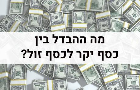 מה ההבדל בין כסף יקר לכסף זול?