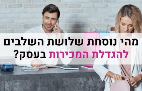נוסחת שלושת השלבים להגדלת מכירות בעסק