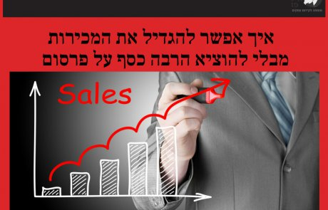 איך אפשר להגדיל את המכירות מבלי להוציא הרבה כסף על פרסום