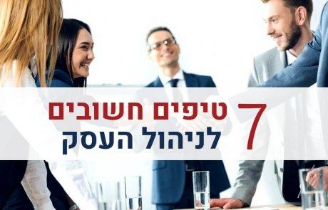 ניהול עסקי 7 טיפים חשובים