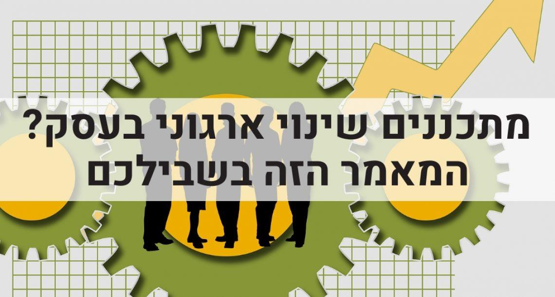 הקמת עסק או שינוי ארגוני בעסק