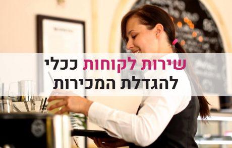 שירות לקוחות ככלי להגדלת המכירות