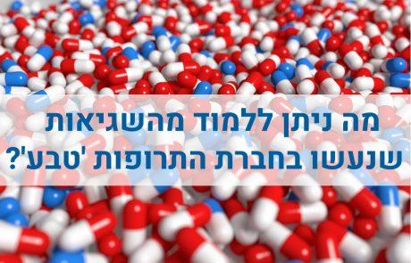 ניהול סיכונים: מה ניתן ללמוד מהשגיאות שנעשו בחברת התרופות 'טבע'
